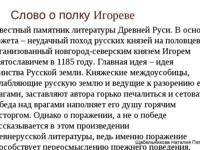 Слово о полку Игореве известный памятник литературы Древней Руси. В основе сю...