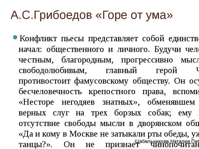 А.С.Грибоедов «Горе от ума» Конфликт пьесы представляет собой единство двух н...