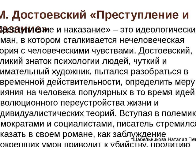 Ф.М. Достоевский «Преступление и наказание» «Преступление и наказание» – это...