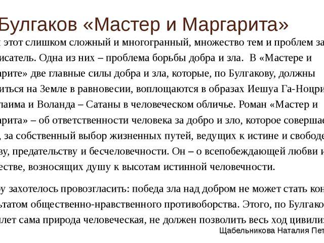 М. Булгаков «Мастер и Маргарита» Роман этот слишком сложный и многогранный, м...