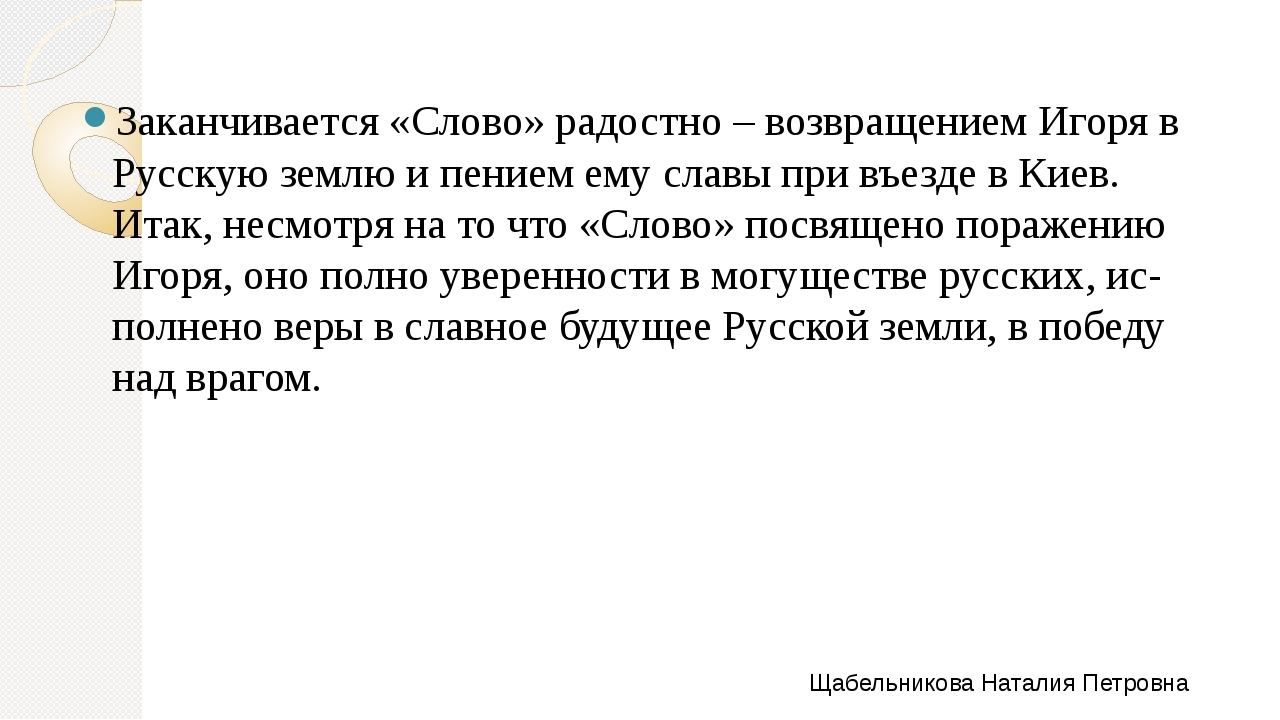 Заканчивается «Слово» радостно – возвращением Игоря в Русскую землю и пением...