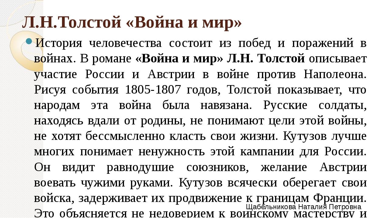 Л.Н.Толстой «Война и мир» История человечества состоит из побед и поражений в...