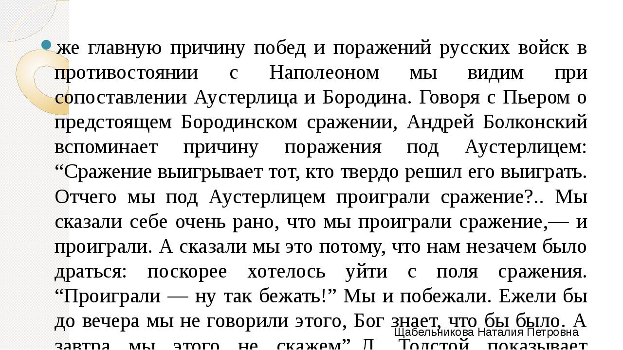 же главную причину побед и поражений русских войск в противостоянии с Наполе...