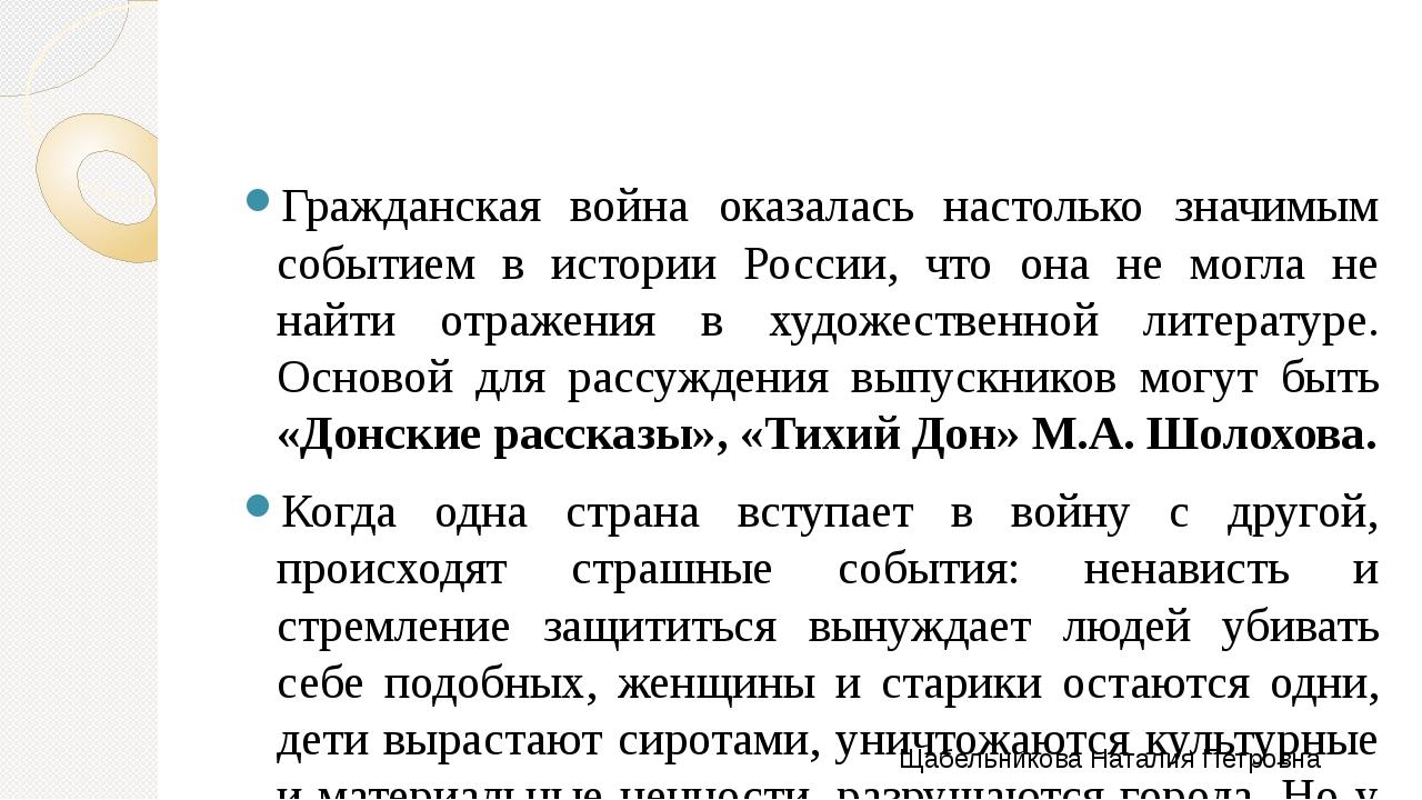 Гражданская война оказалась настолько значимым событием в истории России, чт...