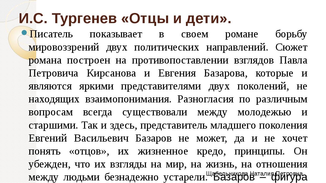 И.С. Тургенев «Отцы и дети». Писатель показывает в своем романе борьбу мирово...