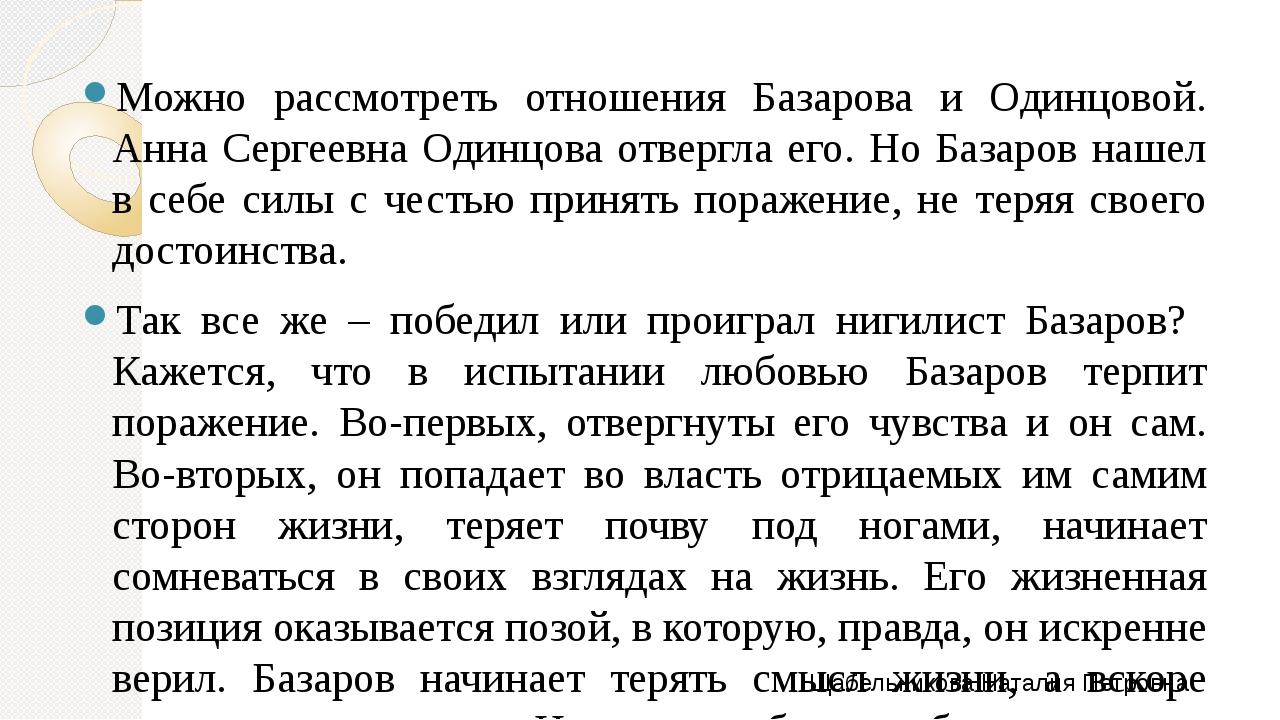 Можно рассмотреть отношения Базарова и Одинцовой. Анна Сергеевна Одинцова от...