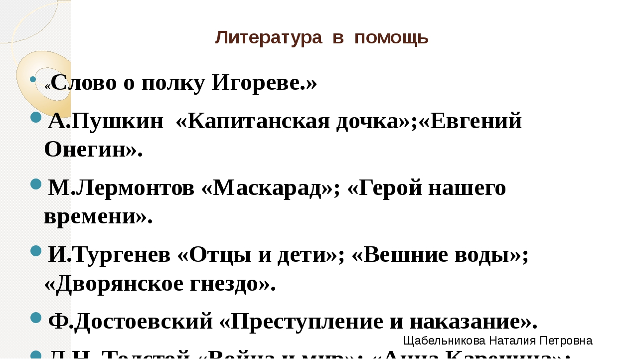 Литература в помощь «Слово о полку Игореве.» А.Пушкин «Капитанская дочка»;«Ев...