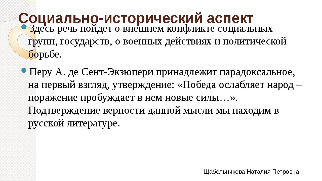 Социально-исторический аспект Здесь речь пойдет о внешнем конфликте социальны...