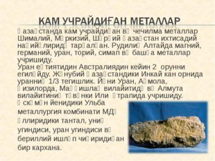 Қазақстанда кам учрайдиған вә чечилма металлар Шималий, Мәркизий, Шәрқий Қаз