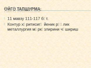 11 мавзу 111-117 бәт. Контур хәритисигә йеник рәңлик металлургия мәркәзлирини