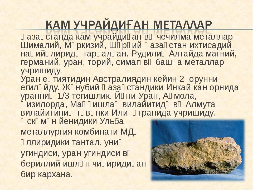 Қазақстанда кам учрайдиған вә чечилма металлар Шималий, Мәркизий, Шәрқий Қаз...