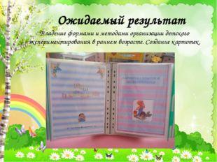 Ожидаемый результат Владение формами и методами организации детского эксперим