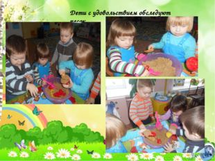 Дети с удовольствием обследуют песок