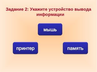 Задание 2: Укажите устройство вывода информации
