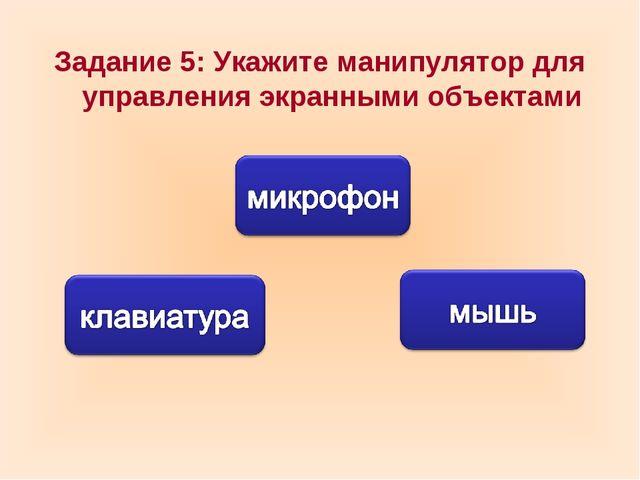 Задание 5: Укажите манипулятор для управления экранными объектами