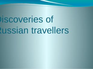 Discoveries of Russian travellers