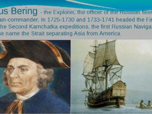 Vitus Bering - the Explorer, the officer of the Russian fleet, the captain-co