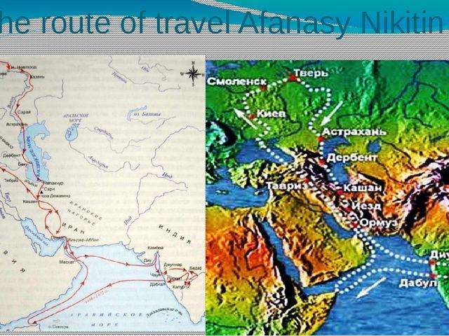 The route of travel Afanasy Nikitin