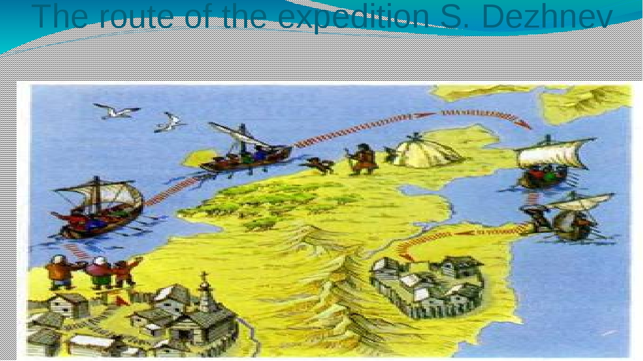 The route of the expedition S. Dezhnev