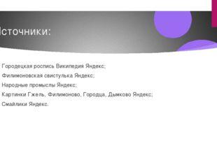 Источники: Городецкая роспись Википедия Яндекс; Филимоновская свистулька Янде