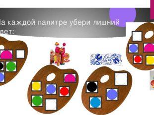 На каждой палитре убери лишний цвет: