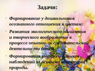 Задачи: Формирование у дошкольников осознанного отношения к цветам: Развития