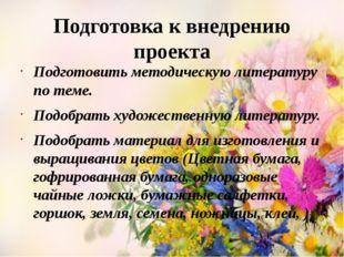Подготовка к внедрению проекта Подготовить методическую литературу по теме. П