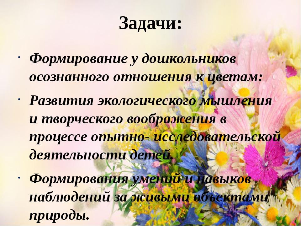 Задачи: Формирование у дошкольников осознанного отношения к цветам: Развития...
