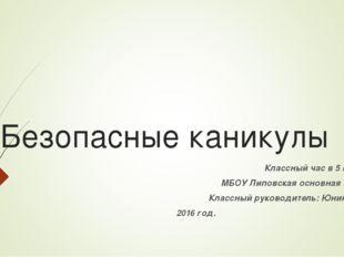 Безопасные каникулы Классный час в 5 классе МБОУ Липовская основная школа Кла