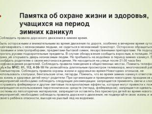 Памятка об охране жизни и здоровья, учащихся на период зимних каникул Соблюда