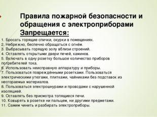 Правила пожарной безопасности и обращения с электроприборами Запрещается: 1.