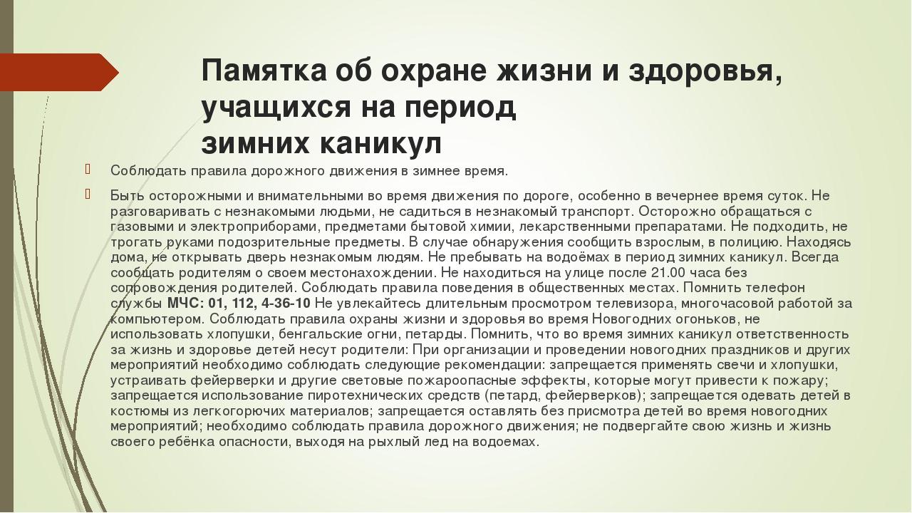 Памятка об охране жизни и здоровья, учащихся на период зимних каникул Соблюда...