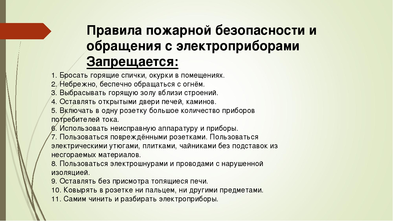 Правила пожарной безопасности и обращения с электроприборами Запрещается: 1....