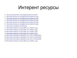 Интерент ресурсы http://img.autorambler.ru/news/getimg.php?id=104288 http://w