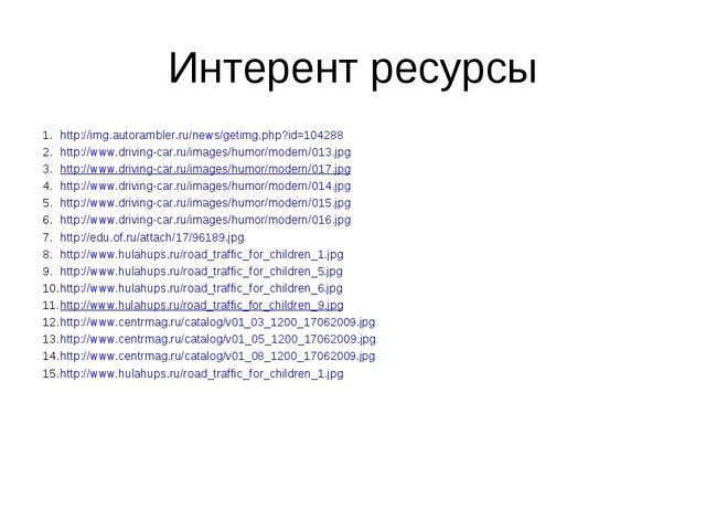 Интерент ресурсы http://img.autorambler.ru/news/getimg.php?id=104288 http://w...