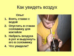 Как увидеть воздух Опыт Взять стакан с водой Опустить в стакан соломинку для