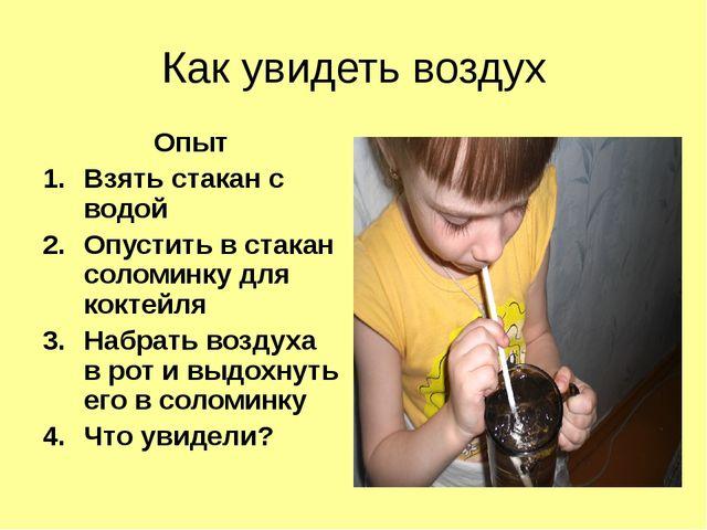 Как увидеть воздух Опыт Взять стакан с водой Опустить в стакан соломинку для...