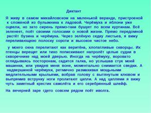 Диктант Я живу в самом михайловском на маленькой веранде, пристроеной к сложе