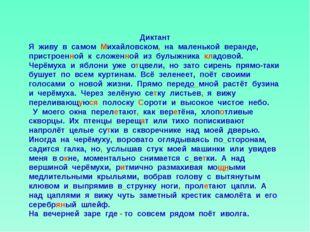 Диктант Я живу в самом Михайловском, на маленькой веранде, пристроенной к сло