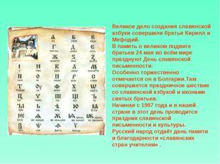 Великое дело создания славянской азбуки совершили братья Кирилл и Мефодий. В