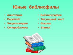 Юные библиофилы Аннотация Переплёт Энциклопедия Суперобложка Библиография Тит