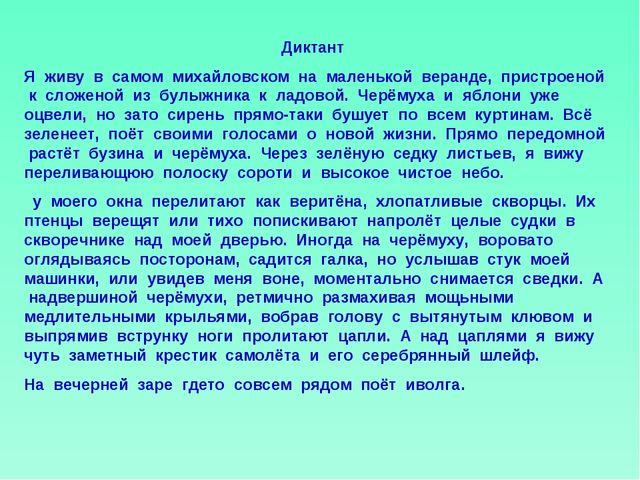 Диктант Я живу в самом михайловском на маленькой веранде, пристроеной к сложе...
