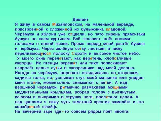 Диктант Я живу в самом Михайловском, на маленькой веранде, пристроенной к сло...