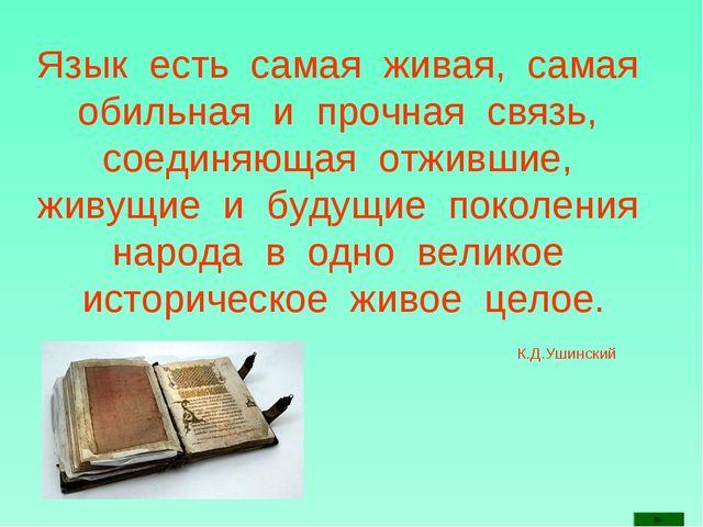 Язык есть самая живая, самая обильная и прочная связь, соединяющая отжившие,...