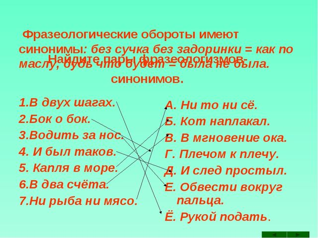 Фразеологические обороты имеют синонимы: без сучка без задоринки = как по ма...