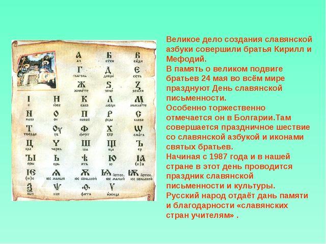 Великое дело создания славянской азбуки совершили братья Кирилл и Мефодий. В...