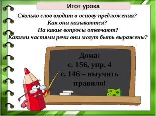Итог урока Дома: с. 156, упр. 4 с. 146 – выучить правило! Сколько слов входит