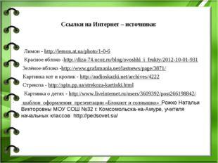 Ссылки на Интернет – источники: Лимон - http://lemon.at.ua/photo/1-0-6 Красн