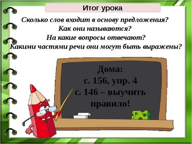 Итог урока Дома: с. 156, упр. 4 с. 146 – выучить правило! Сколько слов входит...