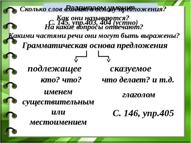 Развиваем умения С. 145, упр.403, 404 (устно) Грамматическая основа предложен...